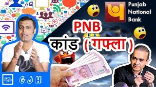 Explained: What is Punjab National Bank Rs 11400 crore scam and how Nirav Modi did this scam?(Hindi)