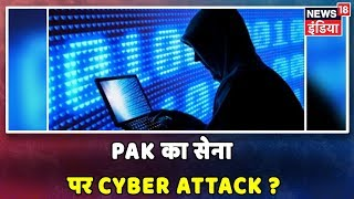 Pak का सेना पर Cyber Attack Watch This Special Report