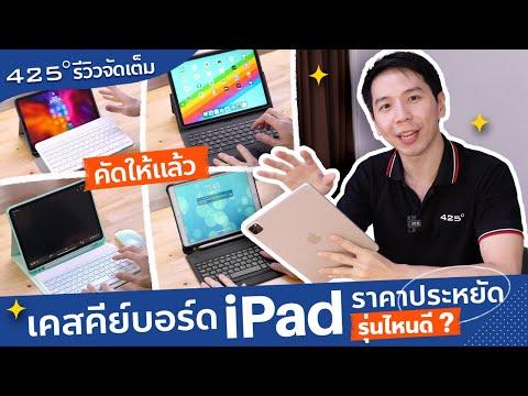 รีวิว เคสคีย์บอร์ด iPad ราคาประหยัด รุ่นไหนดี? | 425º มีคำตอบ