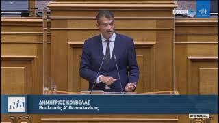 Ομιλία του Βουλευτή Δημήτρη Κούβελα στο Σ/Ν του Υπουργείου Εσωτερικών στις 15.9.2021