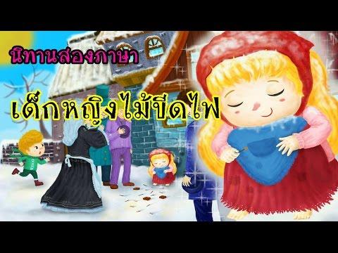 นิทานสองภาษา | เด็กหญิงไม้ขีดไฟ | The Little Match Girl Story