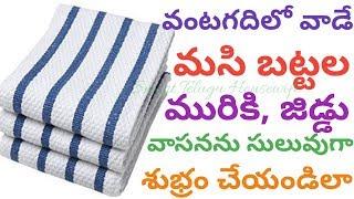 జిడ్డు వాసన వచ్చే మసి బట్టలను ఎలా ఉతకాలి?|HOW TO CLEAN SMELLY KITCHEN TOWELS&REMOVE STAINS
