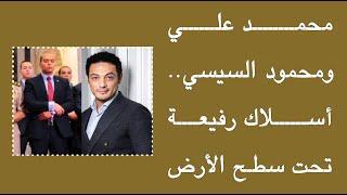 اسلاك رفيعه تحت سطح الارض..محمد علي ومحمود السيسي