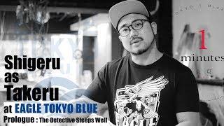 7/1up! 序章2『東京1minutes・探偵はよく眠る』EAGLE BLUE篇 case00-a