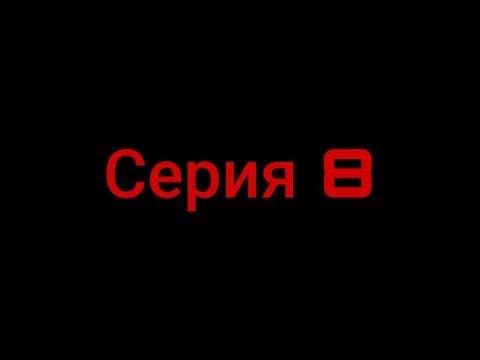 """Сериал """"ТАЙСОН"""" (Серия 8)"""