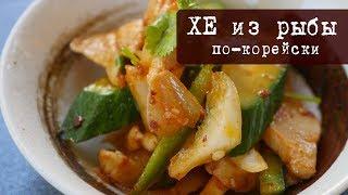 Хе из рыбы по-корейски + как приготовить корейские салаты