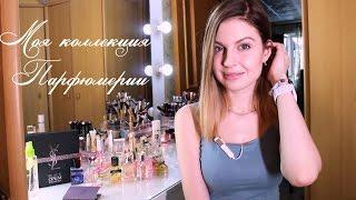 Моя коллекция парфюмерии ♥  Ваша Саша ♥
