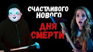 ТРЕШ ОБЗОР фильма  СЧАСТЛИВОГО НОВОГО ДНЯ СМЕРТИ (2019)