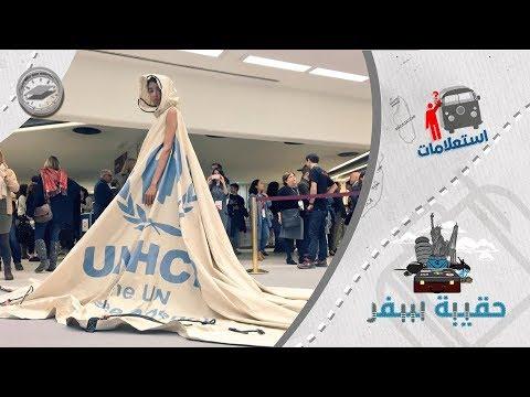 بريطانية تصمم فستانا من خيمة لاجئين سوريين في الزعتري - حقيبة سفر  - 08:21-2018 / 8 / 11
