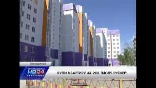Купи квартиру за 200 тысяч рублей