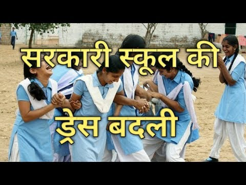 RAJASTHAN GOVERNMENT SCHOOL UNIFORM DRESS CHANGE|| सरकारी स्कूलों का कपड़ा बदल गया  ।।NEW DRESSES