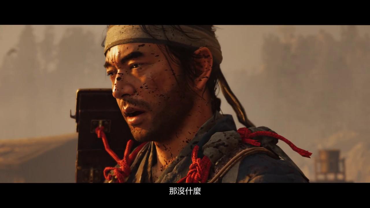 PS4『Ghost of Tsushima』劇情預告片(日語語音版)