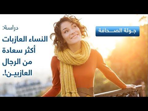 دراسة: النساء العازبات أكثر سعادة من الرجال العازبين!.. والمزيد في #جولة_الصحافة  - 10:22-2017 / 11 / 15