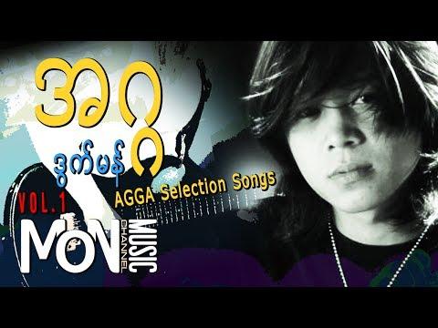 ဒြက္မန္ ရုဲစွ္ ဒေယ္ွ အဂၢ AGGA Mon Music Videos