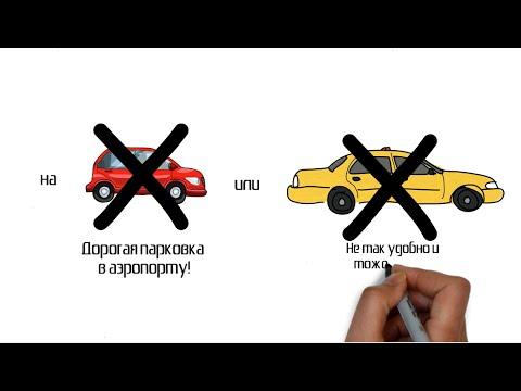 Парковка в Домодедово