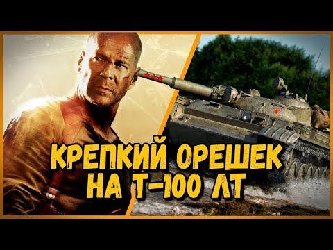 Т-100 ЛТ - КРЕПКИЙ ОРЕШЕК - 15 АРТ ПРОТИВ  ЛТ | World Of Tanks