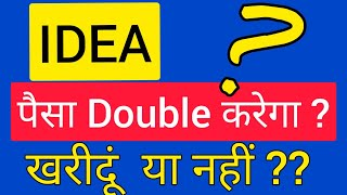 VODAFONE IDEA SHARE TARGET  VODAFONE IDEA STOCK ANALYSIS  VODAFONE IDEA LATEST NEWS wealthfirst
