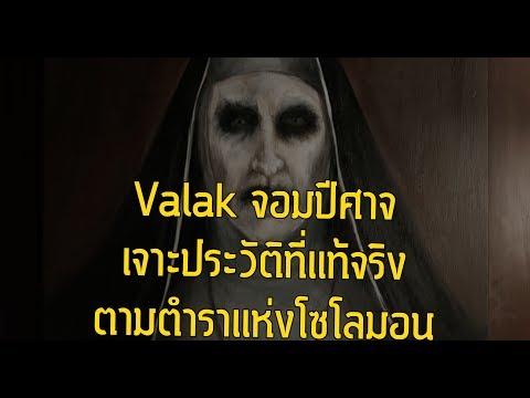 เจาะลึกตัวนานThe nunผีแม่ชีจากตำราโบราณแบบละเอียด Comic World Daily