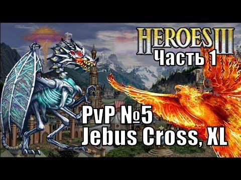 Герои III, PvP, Некрополис против Сопряжения, Jebus Cross, XL 160%, часть первая