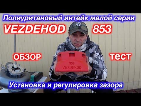 //Полиуритановый интейк малой серии//VEZDEHOD 853//Установка и регулировка зазора//
