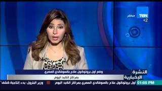 النشرة الإخبارية - وضع أول بروتوكول علاج بالسوفالدي المصري بمراكز الكبد اليوم