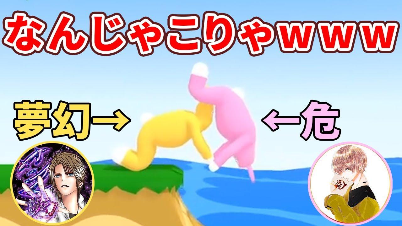 危ちゃんとしたこのゲーム!面白すぎて腹筋崩壊www【Super Bunny Man】