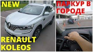 Renault Koleos - оцениваем новинку в городе и на спецтрассах
