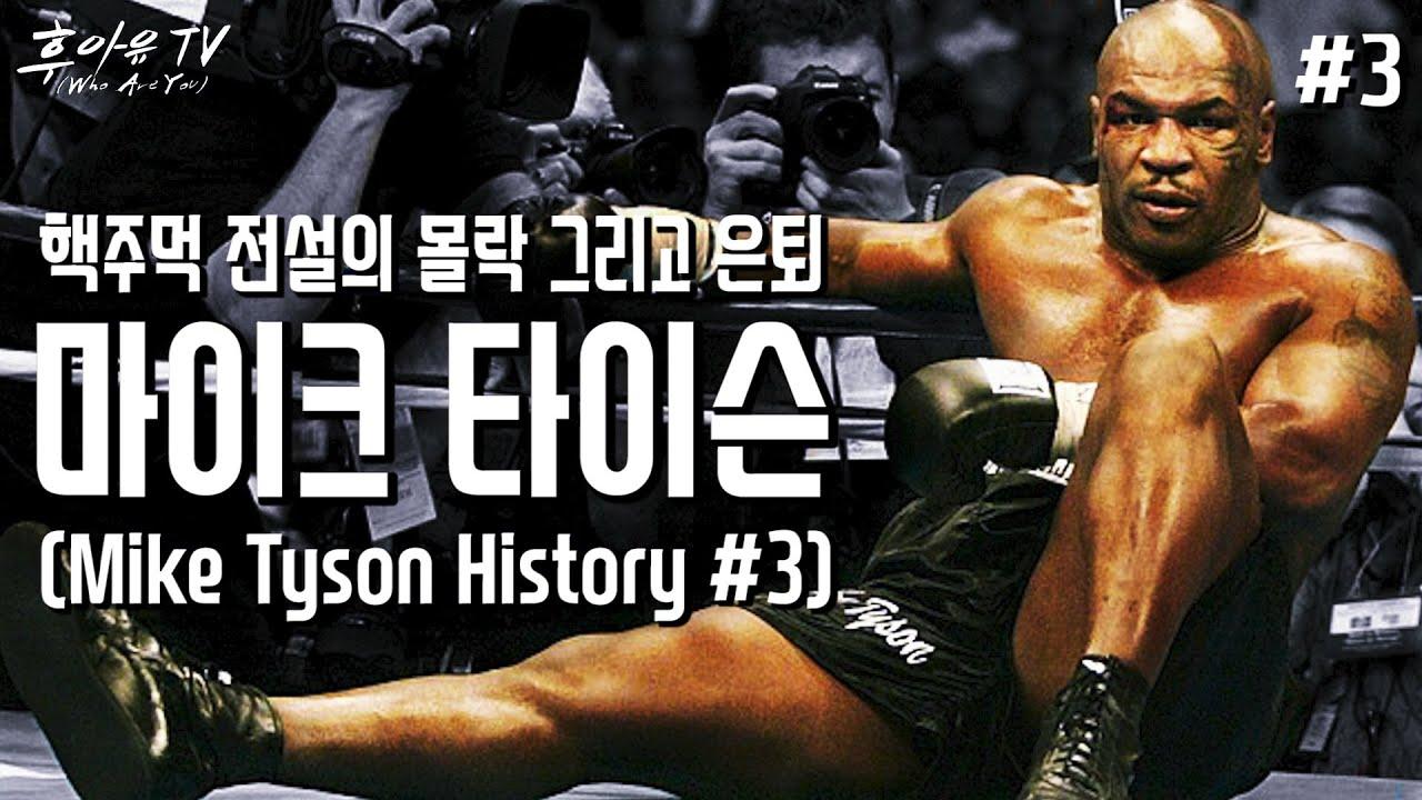 """͙€ë¦¬í•""""드를 ͕µì´ë¹¨ë¡œ Ìœì••í•œ ͕µì£¼ë¨¹ ˧ˆì´í¬ ̓€ì´ìŠ¨ 3 Mike Tyson History 3 Youtube"""