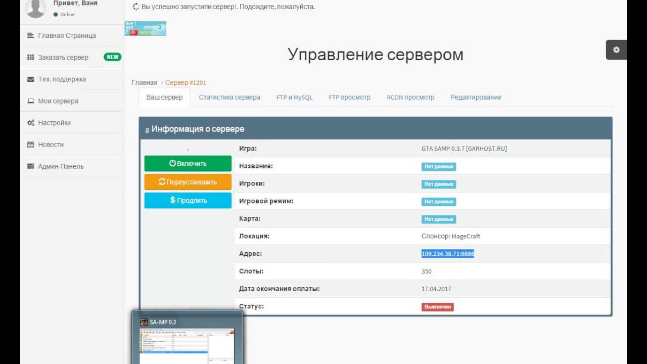 Бесплатные хостинги для самп сервер игровые хостинги mta