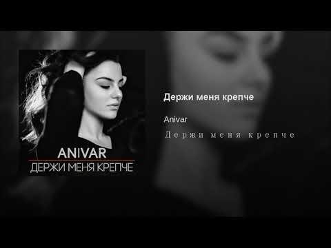anivar держи меня крепче регион