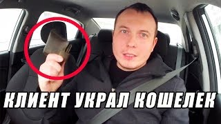 PRANK. КЛИЕНТ ТАКСИ УКРАЛ КОШЕЛЕК. #UBER #Яндекс #Такси