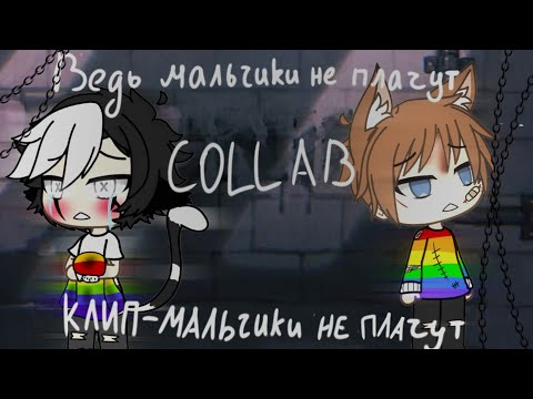 /| Collab With Этсуко|\/|Клип-Мальчики не плачут|\/|Gacha Life|\