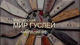 Ахрамеев. Обучение игре на русских гуслях. Урок 1