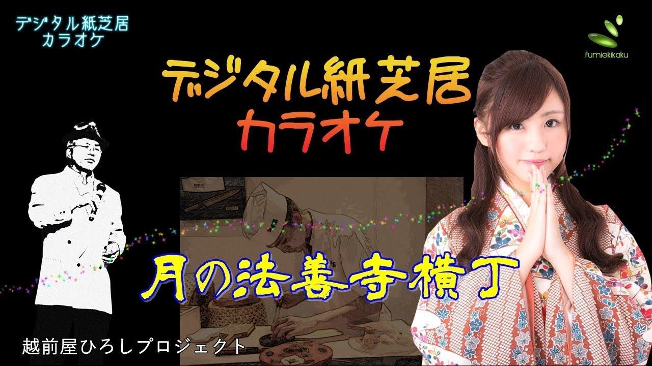 デジタル紙芝居カラオケ「月の法善寺横丁」