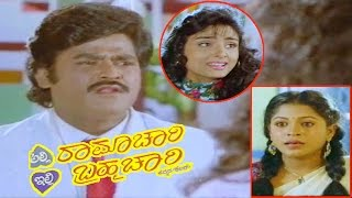 Alli Ramachari Illi Brahmachari | Kannada Full Length Movie