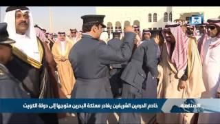خادم الحرمين الشريفين يغادر مملكة البحرين متوجها إلى دولة الكويت