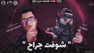 مهرجنات 2020 '' مهرجان '' شوفت جراح '' مسلم حسن شاكوش توزيع اسلام ساسو 2021
