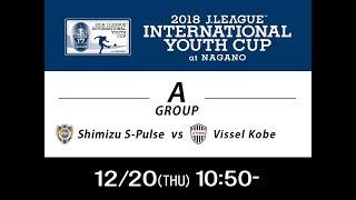 【公式】清水エスパルスユース(日本)vsヴィッセル神戸U-18(日本)-Shimizu S-Pulse Youth vs Vissel Kobe U-18