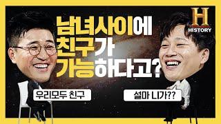남녀 친구가능? 꽉차는 돌직구 날리는 차태현(ft.조인성), My Brain-fficial with Cha Tae Hyun [뇌피셜]