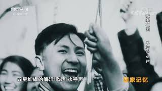 《国家记忆》 20191230 歌唱祖国 不朽的旋律  CCTV中文国际