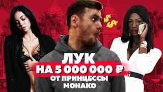 Лук за 5 миллионов. Туки-Тук об отношениях с Афоня TV. ДР Покрас Лампас / ЧЕ ПО ЧЕМ?