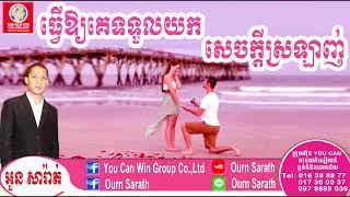 Make others take our love - ធ្វើឱ្យគេទទួលយកក្ដីស្រឡាញ់   Ourn Sarath