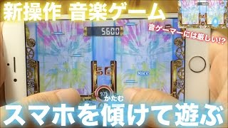 音楽ゲーム【リズムジア】プロモーションムービー