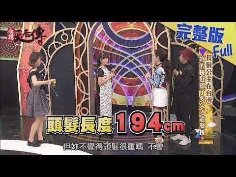 【完整版】長髮公主在台灣!你的長髮留了多久才這麼長?2018.11.16《麻辣天后傳》