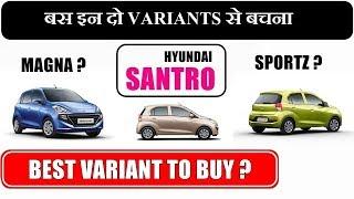 Hyundai santro 2018 : Best variant to buy | dlite | magna | era | sportz | asta | prices | colors
