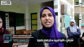 بالفيديو| غضب طلابي بـ«الغربية» بعد قرار الامتحان بالإنجليزية
