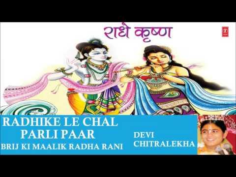 Radhike Le Chal Parli Paar Radhe Krishna Bhajan By Devi Chitralekha I Brij Ki Maalik Radha Rani