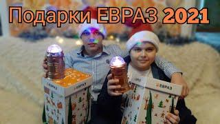 Фото #подаркинановыйгод Подарки ЕВРАЗ 2021