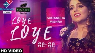 Loye Loye (Full Song) Sugandha Mishra | New Punjabi Song 2018 | White Hill Music