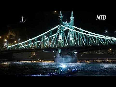 В Будапеште затонул